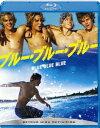 ブルー・ブルー・ブルー【Blu-rayDisc Video】 [ ラクラン・ブキャナン ]
