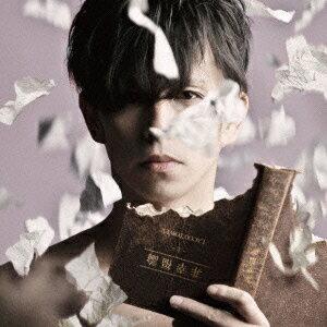 非幸福論 (初回限定盤 CD+DVD) [ LACCO TOWER ]