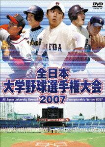 全日本大学野球選手権大会 2007 [ (スポーツ) ]...:book:12425169
