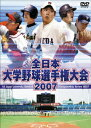 全日本大学野球選手権大会 2007 [ (スポーツ) ]