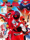 スーパー戦隊 Official Mook 21世紀 vol.0 41大スーパー戦隊集結! (講談社シ