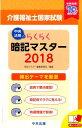 らくらく暗記マスター 介護福祉士国家試験2018 [ 暗記マ...