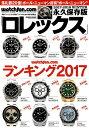ロレックス(2017-2018 WINTE) 永久保存版 ランキング2017 (GEIBUN MOO...