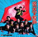 炎・天下奪取 (初回限定盤A CD+DVD) [ BOYS ...