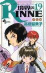境界のRINNE(19) (少年サンデーコミックス) [ 高橋留美子 ]