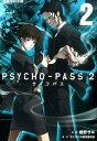 PSYCHO-PASS 2 (ブレイドコミックス) 橋野サル