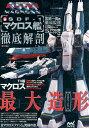 超時空要塞マクロスSDF-1マクロス艦徹底解剖 [ 中村宏治...