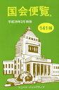 国会便覧(平成29年2月新版)141版