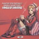 ファンタシースターポータブル2 オリジナルサウンドトラック「ウイングス オブ ユニバース」 [ (ゲ