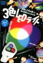 楽天楽天ブックス3色LEDライト 科学と学習PRESENTS ([バラエティ])