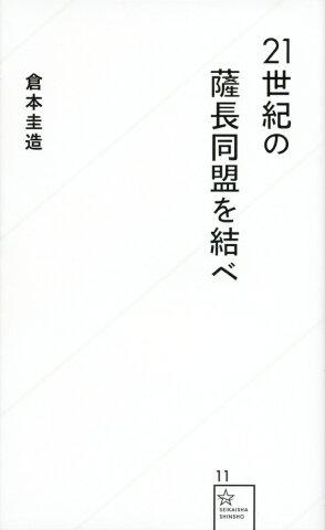 21世紀の薩長同盟を結べ (星海社新書) [ 倉本圭造 ]