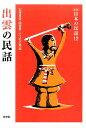 日本の民話(12)新版 出雲の民話