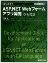 はじめてのASP.NET Webフォームアプリ開発 C#対応版 (Technical master) [ 土井毅 ]