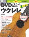 DVDで今日から弾ける!かんたんウクレレ New Edition