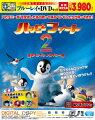 ハッピー フィート2 踊るペンギンレスキュー隊 ブルーレイ&DVDセット【Blu-ray】