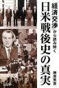 「経済交渉」から読み解く日米戦後史の真実 [ 榊原英資 ]