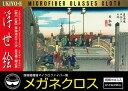 アイミクロンメガネクロス東海道五十三次日本橋・朝之景