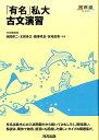 「有名」私大古文演習 (河合塾series) 池田修二