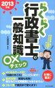 らくらく行政書士の一般知識〇×チェック(2013年版) [ 大室英幸 ]