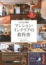 スタイルで選ぶマンション・インテリアの教科書 [ 町田ひろ子 ]