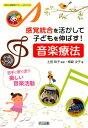 感覚統合を活かして子どもを伸ばす!音楽療法 苦手に寄り添う楽しい音楽活動 (特別支援教育サポートBO