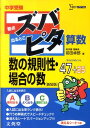ズバピタ算数数の規則性 場合の数新装版 中学受験 (シグマベスト) 前田卓郎