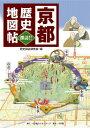 京都歴史地図帖 [ 歴史探訪研究会 ]