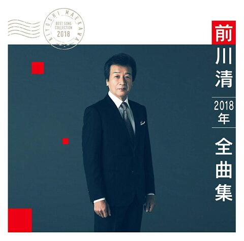 前川清2018年全曲集 [ 前川清 ]