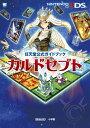 カルドセプト 任天堂公式ガイドブック NINTENDO3DS (ワンダーライフスペシャル)