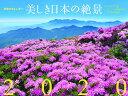 JTBのカレンダー 美しき日本の絶景 2020 (諸書籍)