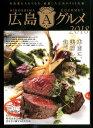 広島Aグルメ(2018) 本当に美味しいものを食べる。