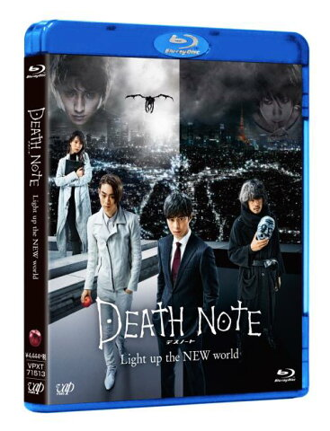 デスノート Light up the NEW world【Blu-ray】 [ 東出昌大 ]