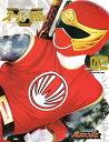 スーパー戦隊 Official Mook 21世紀 vol.2 忍風戦隊ハリケンジャー (講談社シリーズMOOK) [ 講談社 ]