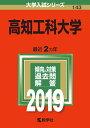 高知工科大学(2019) (大学入試シリーズ)