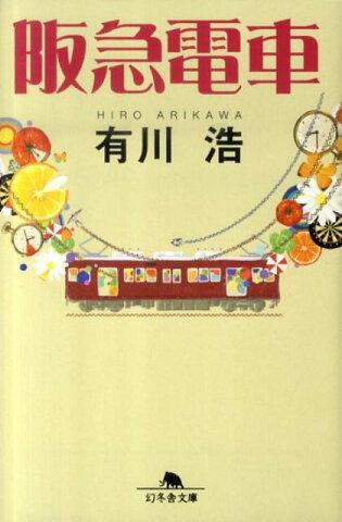 阪急電車 (幻冬舎文庫) [ 有川浩 ]