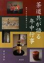 茶道具が語る年中行事 取り合わせの知恵十二ケ月 [ 目片宗弘...