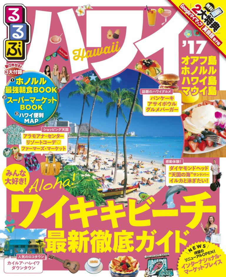るるぶハワイ('17) (るるぶ情報版)の商品画像