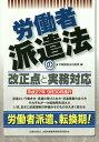 労働者派遣法の改正点と実務対応 [ 労働調査会 ]