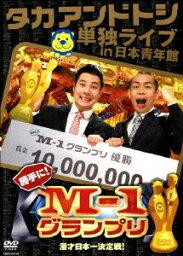 <strong>タカアンドトシ</strong>単独ライブ in 日本青年館 勝手にM-1グランプリ [ <strong>タカアンドトシ</strong> ]
