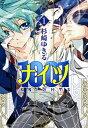1001(第1巻) (あすかコミックスDX) [ 杉崎ゆきる ]