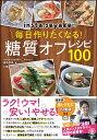 insta.sayakaの毎日作りたくなる!糖質オフレシピ100 [ insta.sayaka(三好さやか) ]