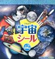 小学館の図鑑NEO 宇宙シール
