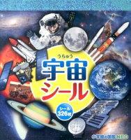 小学館の図鑑NEO宇宙シール