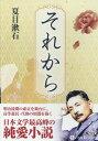 それから 朗読CD (<CD>) 夏目漱石