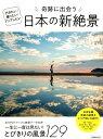 奇跡に出会う日本の新絶景 行きたい!撮りたい!アップしたい!...
