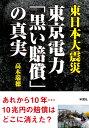 東日本大震災 東京電力「黒い賠償」の真実 [ 高木 瑞穂 ]