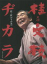 六代桂文枝ヂカラ(DVD付き) [ マガジンハウス ]