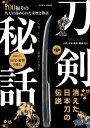 刀剣秘話 100振りの名刀に秘められた来歴と物語 (EIWA MOOK)