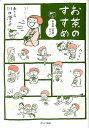 お茶のすすめ [ 川口澄子(イラストレーター) ]
