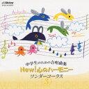 中学生のための合唱曲集 NEW! 心のハーモニー ワンダーコーラス 3 [ (教材) ]
